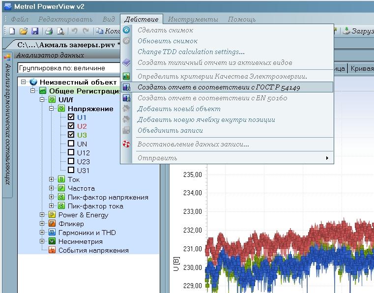 Программа анализа качества электроэнергии Power View