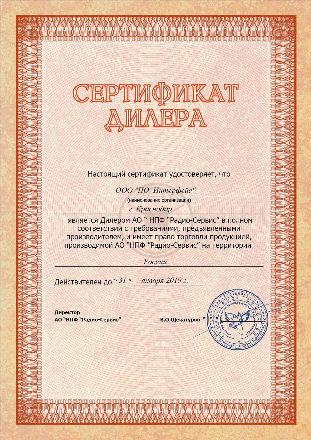 Сертификат официального дилера Радо-Сервис. Ижевск