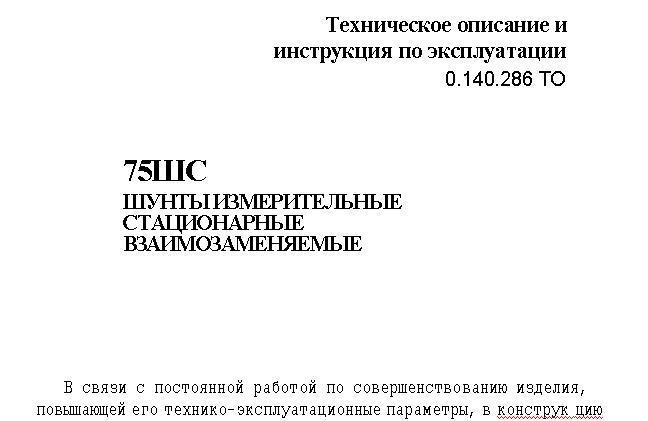 Шунты 75ШС 1-50А
