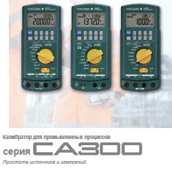 Каталожное описание серии калибраторов Yokogawa CA300 - CA310, CA320, CA330