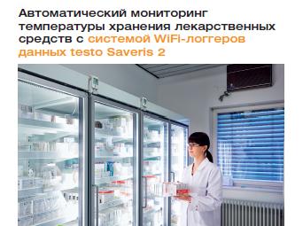 Краская информация о серии Wi FI логгеров TESTO SAVERIS 2