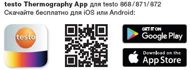 Мобильное приложение для тепловизоров testo