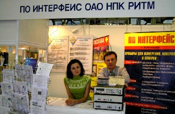 Наш стенд на выставке МЕРА-2005 (Москва,Красная пресня)
