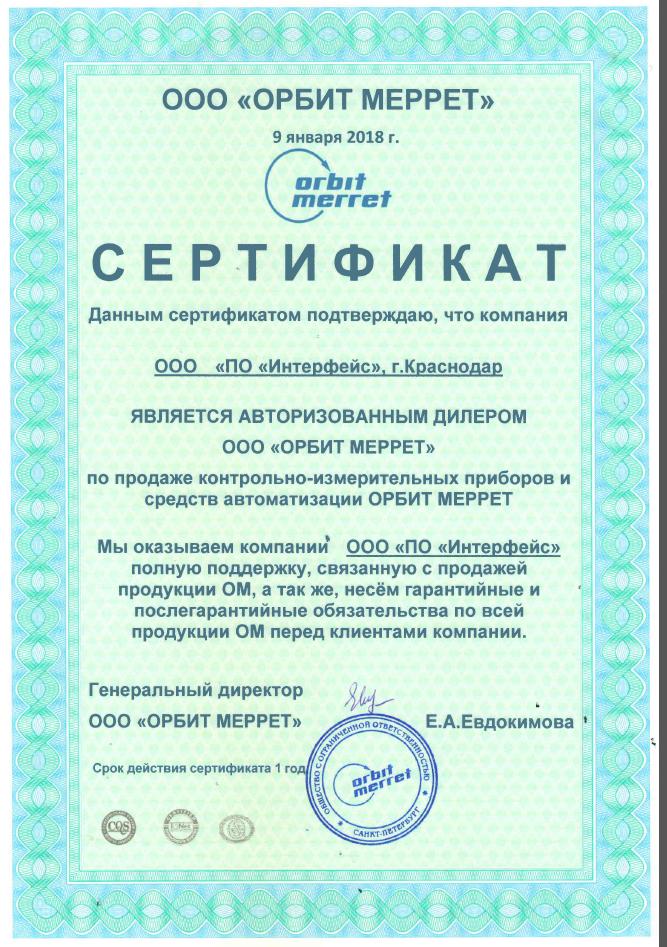 Orbit Merret сертификат дилера
