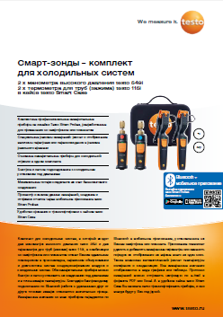 Открыть каталог комплект смарт-зондов TESTO для измерений в системах холодильных установок