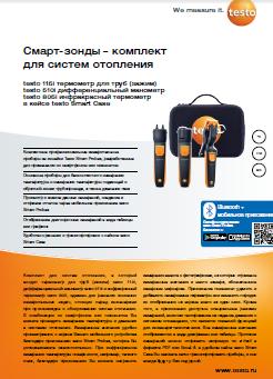 Открыть каталог комплект смарт-зондов TESTO для измерений в системах отопления