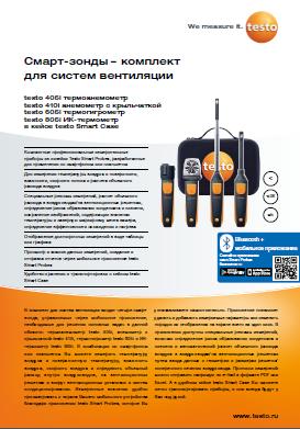 Открыть каталог комплект смарт-зондов TESTO для измерений в системах вентиляции