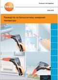 Учебник по измерению температуры пирометром